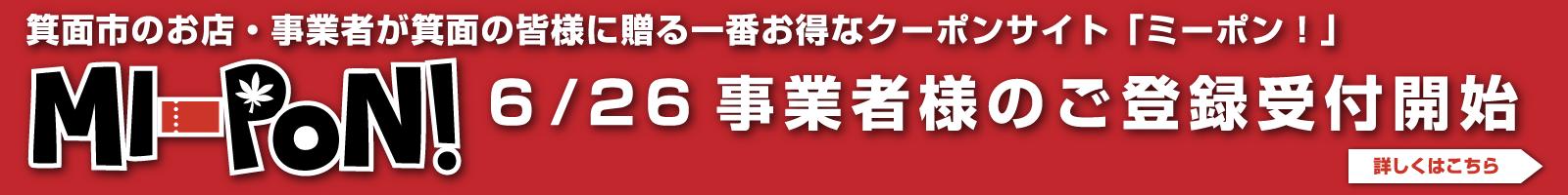 箕面のお得なクーポンサイト「ミーポン!」